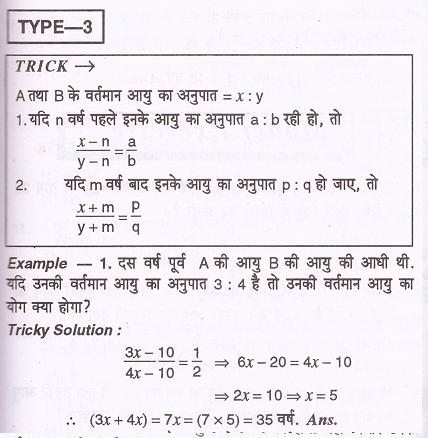 आयु: Short Tricks of Age Based Problems In Hindi   आयु