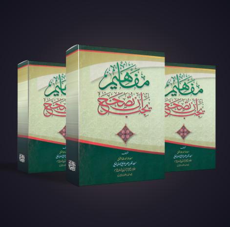 Beli Kitab Mafahim Yajibu an Tushohhah Berkualitas di Kelurahan Kenanga Tangerang