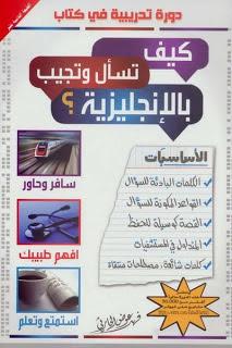 تحميل كتاب كيف تسأل و تجيب بالإنجليزية؟ PDF فهد عوض الحارثي