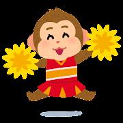 猿のチアガールのイラスト