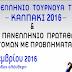 Ο Δήμος Πωγωνίου Καλωσορίζει Το «2ο ΠΑΝΕΛΛΗΝΙΟ ΤΟΥΡΝΟΥΑ JUDO ΚΑΛΠΑΚΙ 2016»