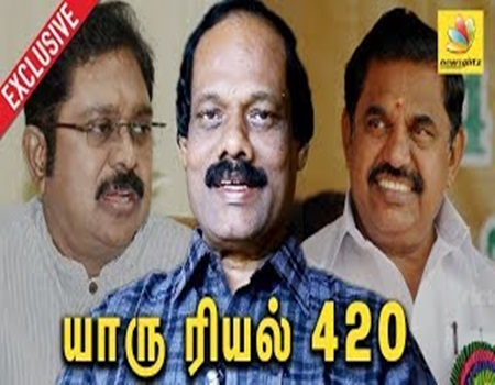 Who is the real 420 in ADMK : Dindigul Leoni Speech | EPS, TTV Dinakaran