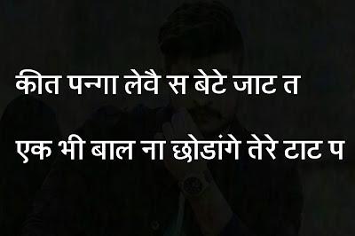 Desi jat status photo