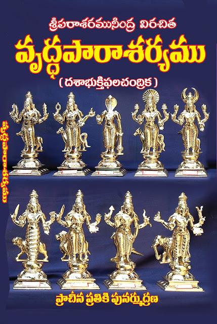 వృద్ధ పారాశర్యము | Vrudha Parasharyamu | GRANTHANIDHI | MOHANPUBLICATIONS | bhaktipustakalu