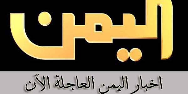 اخبار اليمن اليوم, عاجل اليمن , اليمن الان , اخر اخبار اليمن