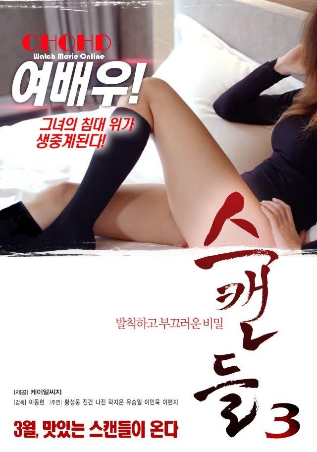 Scandal III (2017) 스캔들III [เกาหลี 18+] [Soundtrack ไม่มีบรรยายไทย]