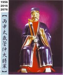 Taisui-gran-duque-2016-mono-siria-grandet-fengshui