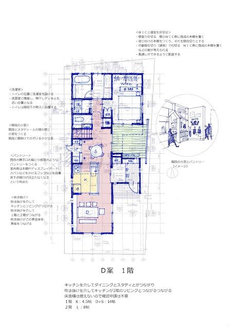 浦和、メーカーハウスのリフォーム 平面計画スケッチ