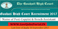 Gauhati High Court Recruitment 2017– 10 Copyist & Bench Assistant