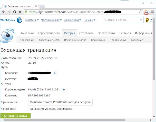 ProfitCentr - выплата  на WebMoney от 29.09.2015 года