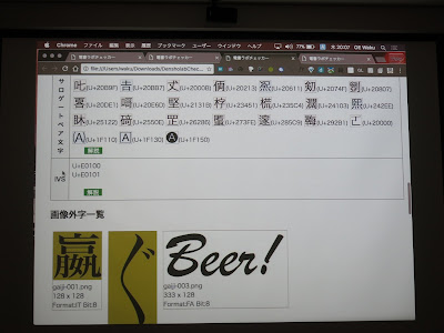 チェック結果の画面