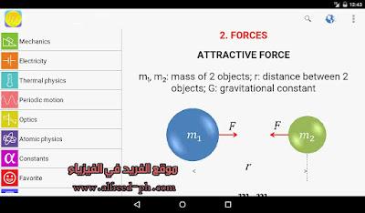 المعادلات الفيزيائية والثوابت للأندرويد