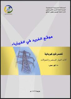 تحميل كتاب آلات التيار المستمر والمحولات ـ عملي pdf