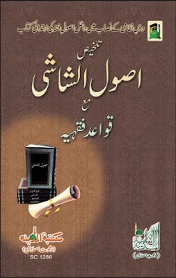 Download: Usool-ul-Shashi pdf in Urdu