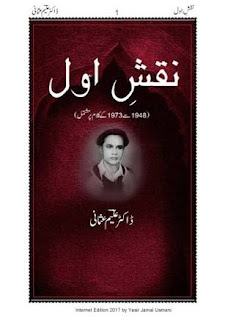 Naqsh-e-Awwal by Dr. Aleem Usmani Urdu Poetry Book Download