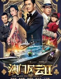From Vegas To Macau 2 | Bmovies