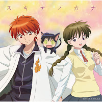 Softly - Suki nano Kana - (Single) Ending Kyoukai no Rinne S3