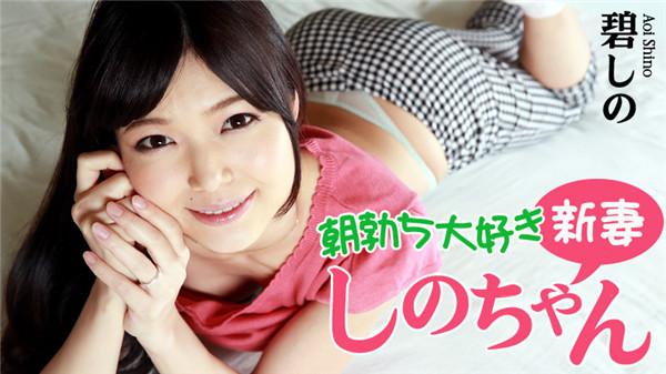 UNCENSORED HEYZO 0799 朝勃ち大好き新妻しのちゃん – 碧しの, AV uncensored