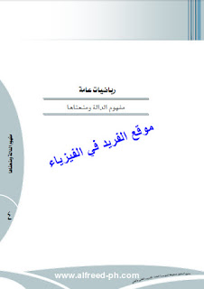 تحميل كتاب مفهوم الدالة ومنحناها pdf