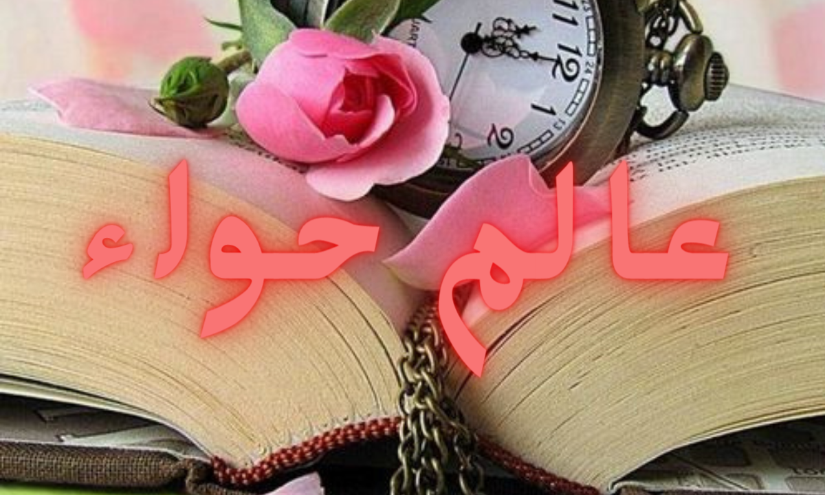 سنه سوداء من سنين الحياه عالم حواء