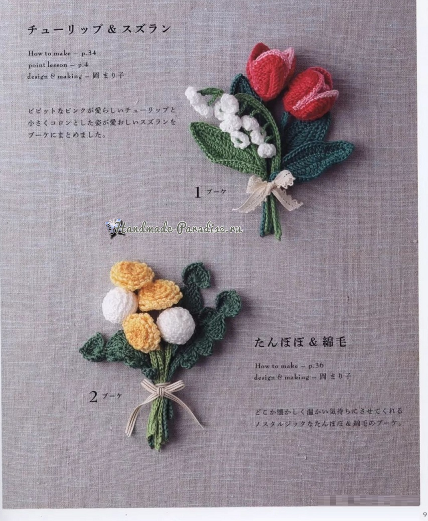 Flower crochet (9)