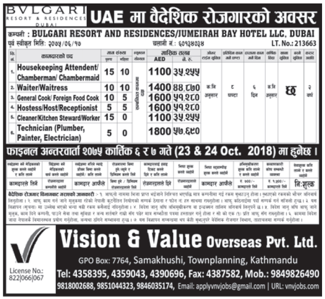 Jobs in UAE for Nepali, Salary Rs 57,690