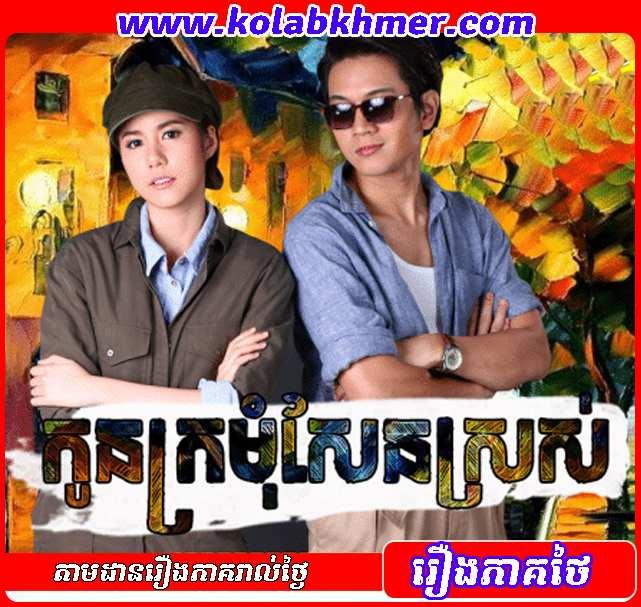 Kon Kramom Saen Sros