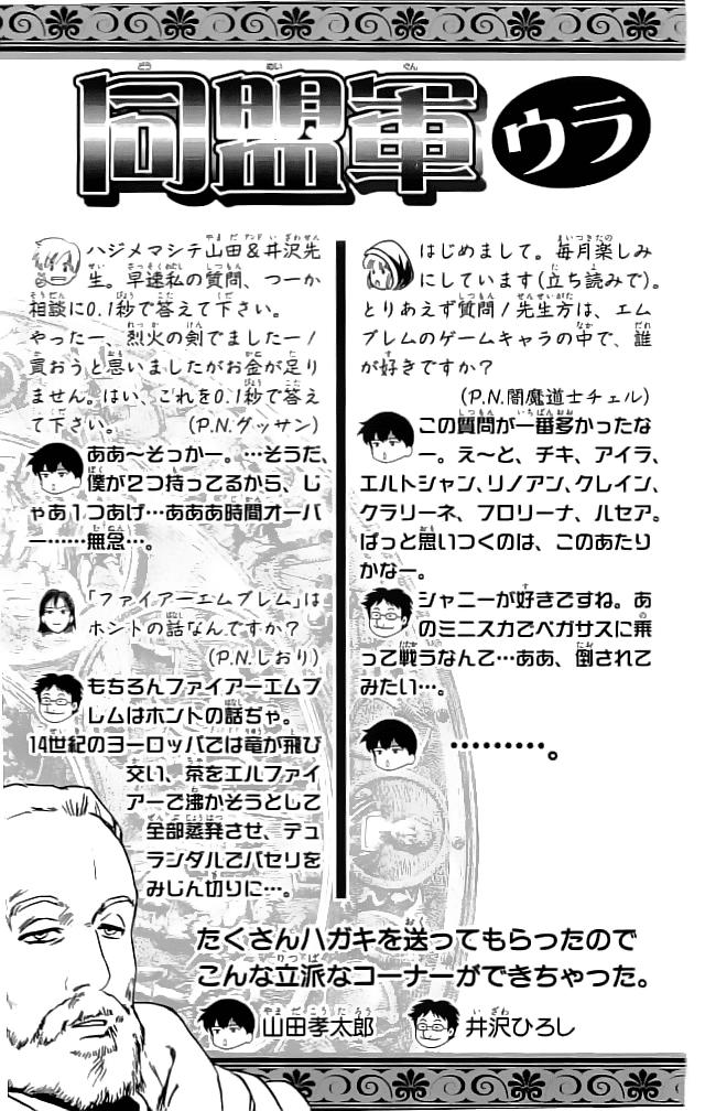 Fire Emblem - Hasha no Tsurugi chap 020 trang 51