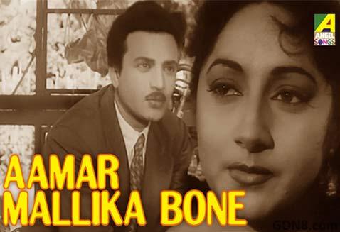 Amar Mallika Bone - Rabindra Sangeet