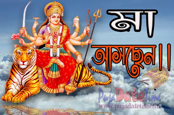Maa Durga Agomoni Wallpaper, Picture, Photo & Image, Maa Ascchen