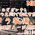 【MHW】ネルギガンテとリオレウスで作成可能 超火力おすすめキメラ装備 ダメージ計算有り