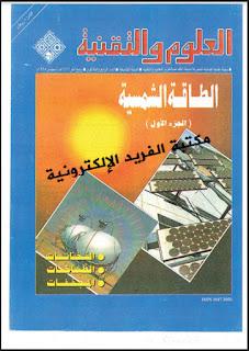 صفحة تحميل كتاب الطاقة الشمسية pdf ، الطاقة الشمسية واستخداماتها pdf ، الطاقة الشمسية لتوليد الكهرباء pdf ، مراجع في الطاقة الشمسية ، تعريف الطاقة الشمسية pdf ، تطبيقات الطاقة الشمسية pdf ، حسابات الطاقة الشمسية pdf ، بحث عن الطاقة الشمسية doc