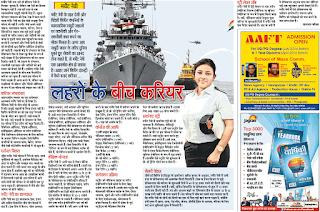 Nausena Bharti 10+2 cadet b.tech entry scheme 2016 June