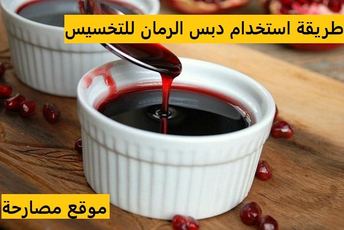 طريقة استخدام دبس الرمان للتخسيس