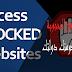 أقوى وافضل 100 بوركسي لكسر حجب المواقع المحظورة و المحجوبة من قبل حكومتك دولتك (تصفح أي موقع تريده وبدون اي عناء)