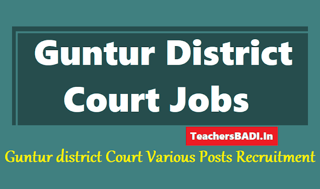 Guntur District Court jobs 2018 | Guntur district various posts recruitment 2018 notification
