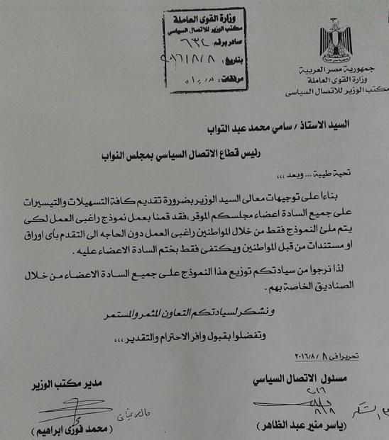 القوى العاملة تنشر استمارة التقديم لوظائف وزارة القوى العاملة لجميع المؤهلات لعام 2016
