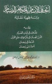 تحميل كتاب إتحافُ الأنام بأحكام الصيام دراسة فقهية مقارنة - زين بن محمد بن حسين العيدروس pdf