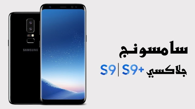 Galaxy-S9-and-S9-plus-Official
