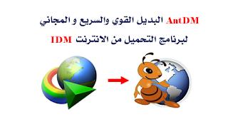سارع بتحميل النسخة المدفوعة من اقوى منافس لبرنامج IDM برنامج النملة AntDM مجانا