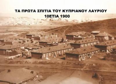 kyprianos+lavrio+forkeratea