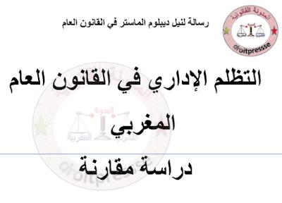 عبد الحق فيكري الكوش التظلم في القانون العام المغربي دراسة مقارنة