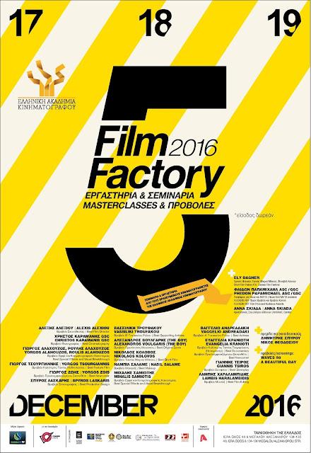 ακαδημία κινηματογράφου