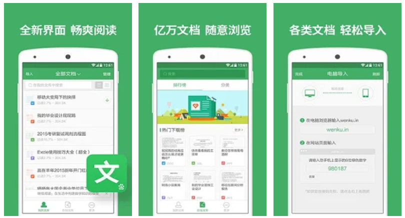百度文库小说_百度文库 (Baidu library) Mobile app - Youth Apps - Best Website for Mobile Apps Review