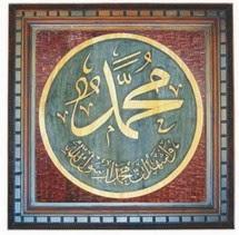 Kaligrafi, Kaligrafi Kayu Jati, Kaligrafi, Mewah, Kaligrafi Murah, Jual Kaligrafi, Toko Kalifrafi, Toko Mebel, Amara Furniture