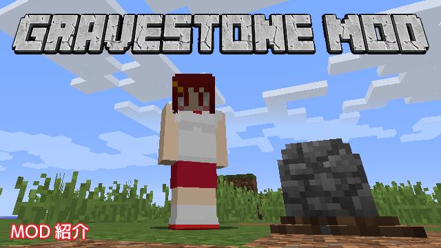 mod紹介 gravestone mod minecraft あーてぃくるず