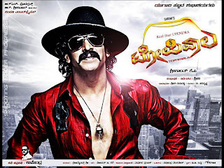 Real Star Upendra in Topiwala First Look Poster & Wallpaper