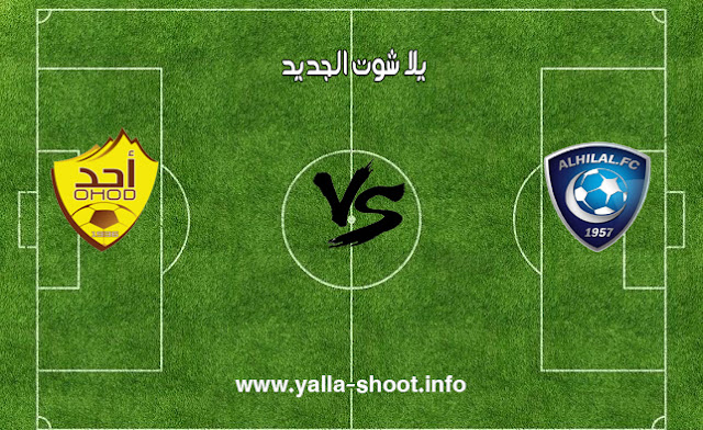 نتيجة مباراة الهلال واحد اليوم الأربعاء 12-12-2018 يلا شوت الجديد في دوري المحترفين السعودي