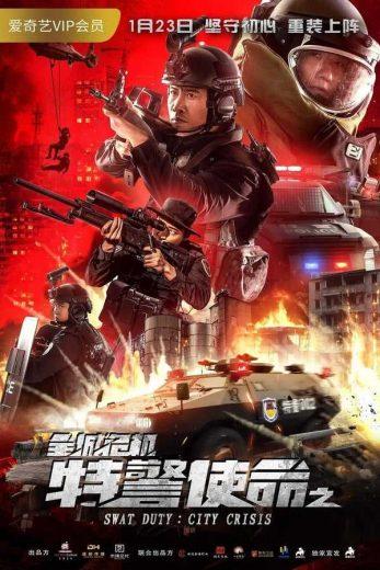 مشاهدة فيلم SWAT Duty: City Crisis 2020 مترجم