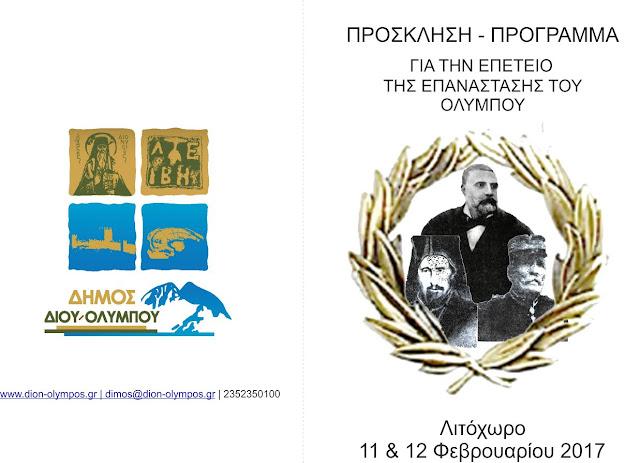 Πρόγραμμα εκδηλώσεων για την 139η επέτειο από την επανάσταση του Ολύμπου